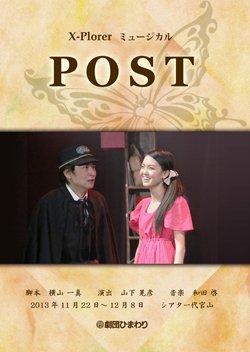 画像1: ミュージカル『POST』DVD