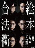 砂岡事務所プロデュース『絵本合法衢』公演DVD