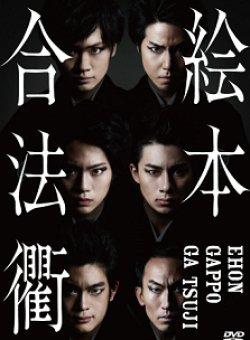 画像1: 砂岡事務所プロデュース『絵本合法衢』公演DVD