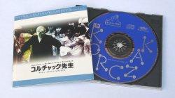 画像1: 舞台「コルチャック先生」CD