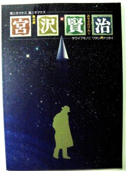 画像1: 舞台劇「宮沢賢治」公演パンフレット