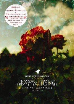 画像1: 「秘密の花園」オリジナルサウンドトラック