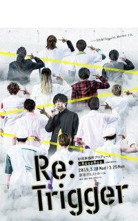 砂岡事務所プロデュース『RE:Trigger』公演DVD