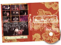 砂岡事務所プロデュース 『変わり咲きジュリアン』公演DVD