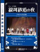 アルタイル公演DVD
