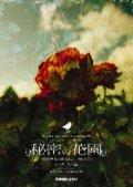 「秘密の花園」パンフレット