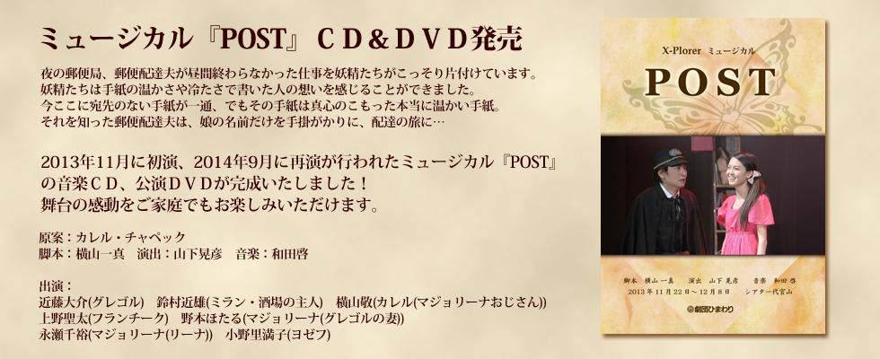 ミュージカル『POST』DVD