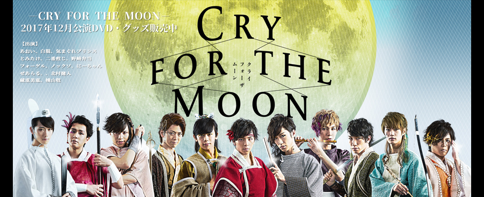 Cry for the MOON-月に捧げる唄―